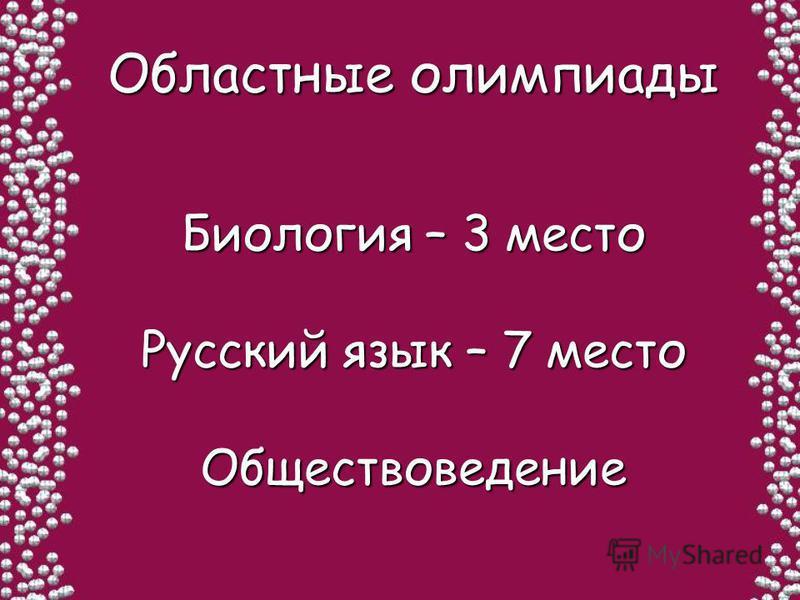 Областные олимпиады Биология – 3 место Русский язык – 7 место Обществоведение