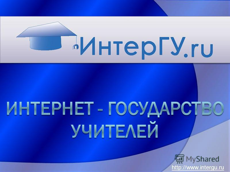 http://www.intergu.ru