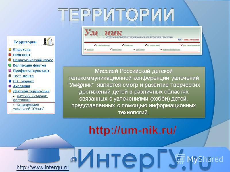 Миссией Российской детской телекоммуникационной конференции увлечений