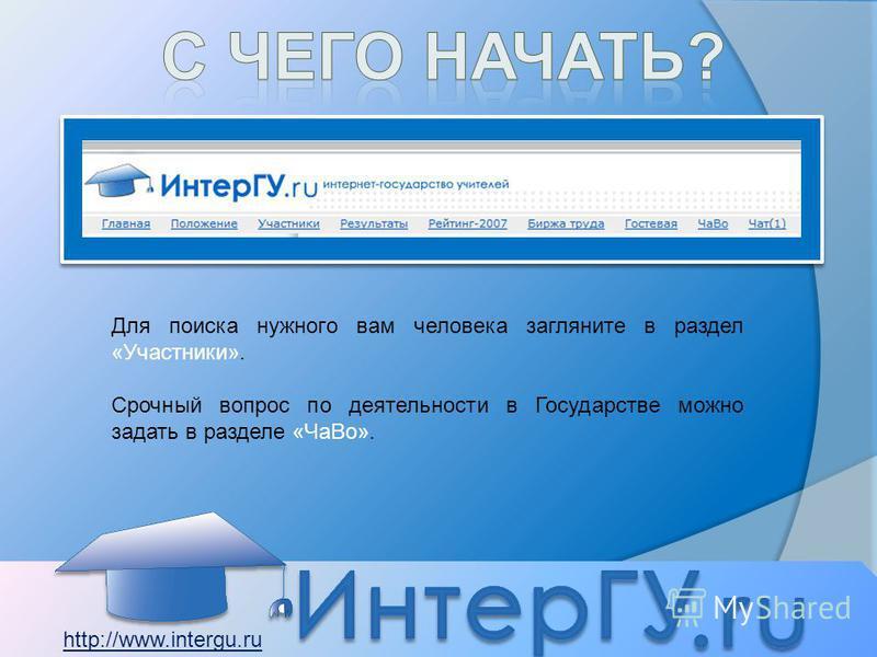 Для поиска нужного вам человека загляните в раздел «Участники». Срочный вопрос по деятельности в Государстве можно задать в разделе «Ча Во». http://www.intergu.ru