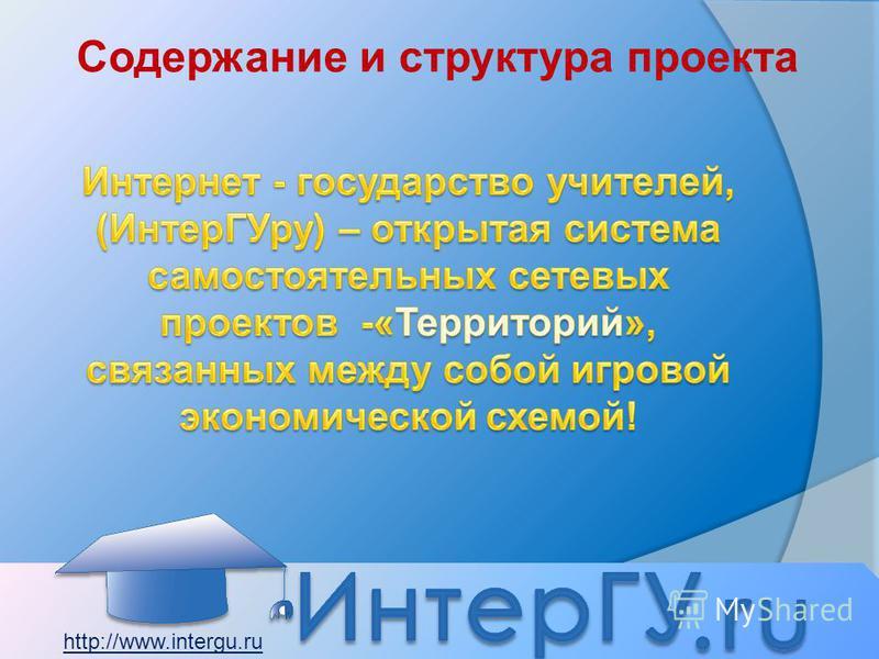 Содержание и структура проекта http://www.intergu.ru