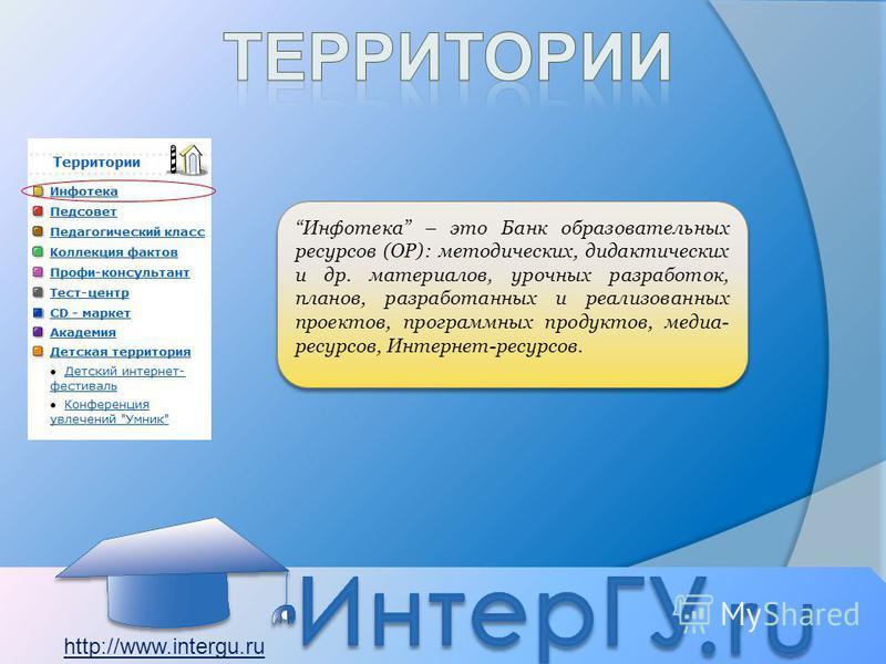 Инфотека – это Банк образовательных ресурсов (ОР): методических, дидактических и др. материалов, урочных разработок, планов, разработанных и реализованных проектов, программных продуктов, медиа- ресурсов, Интернет-ресурсов. http://www.intergu.ru