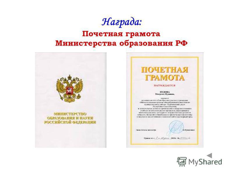 Награда: Почетная грамота Министерства образования РФ