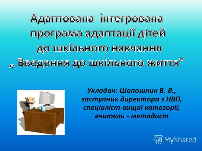 Укладач: Шапошник В. В., заступник директора з НВП, спеціаліст вищої категорії, вчитель - методист