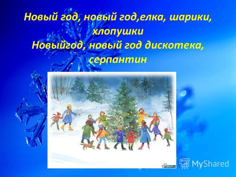 Новый год, новый год,елка, шарики, хлопушки Новыйгод, новый год дискотека, серпантин