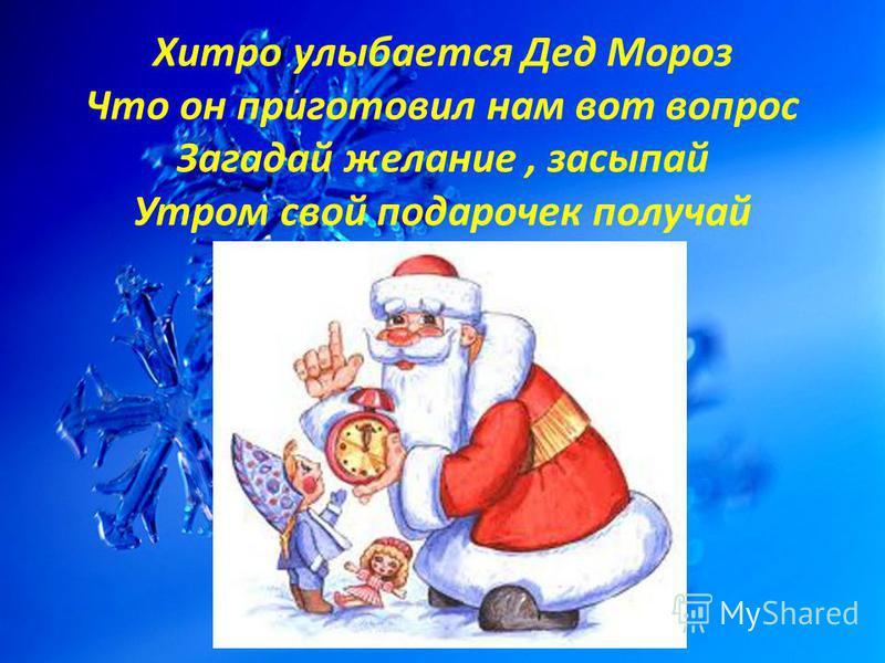 Хитро улыбается Дед Мороз Что он приготовил нам вот вопрос Загадай желание, засыпай Утром свой подарочек получай