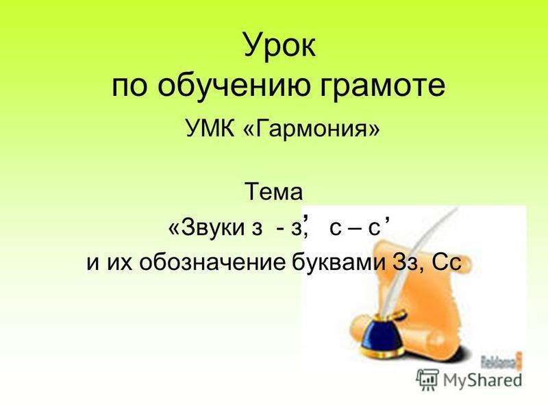 Урок по обучению грамоте УМК «Гармония» Тема «Звуки з - з, с – с и их обозначение буквами Зз, Сс,,