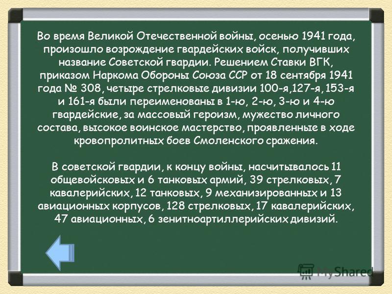 Во время Великой Отечественной войны, осенью 1941 года, произошло возрождение гвардейских войск, получивших название Советской гвардии. Решением Ставки ВГК, приказом Наркома Обороны Союза ССР от 18 сентября 1941 года 308, четыре стрелковые дивизии 10