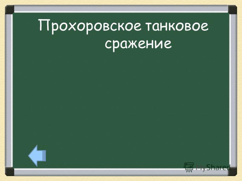 Прохоровское танковое сражение