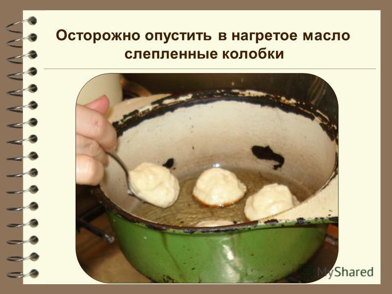 Кондракова Л.В. МОУ СОШ 48, г. Ульяновск Осторожно опустить в нагретое масло слепленные колобки