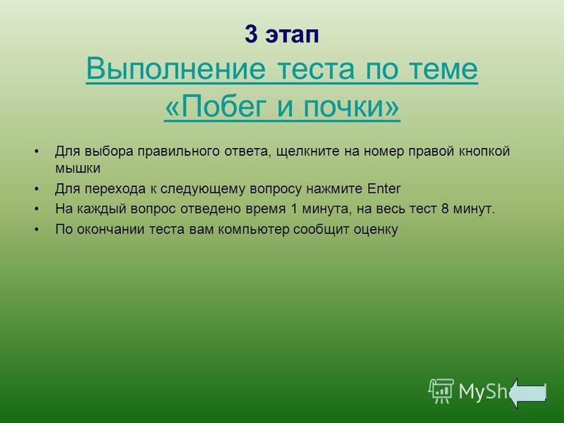 3 этап Выполнение теста по теме «Побег и почки» Выполнение теста по теме «Побег и почки» Для выбора правильного ответа, щелкните на номер правой кнопкой мышки Для перехода к следующему вопросу нажмите Enter На каждый вопрос отведено время 1 минута, н