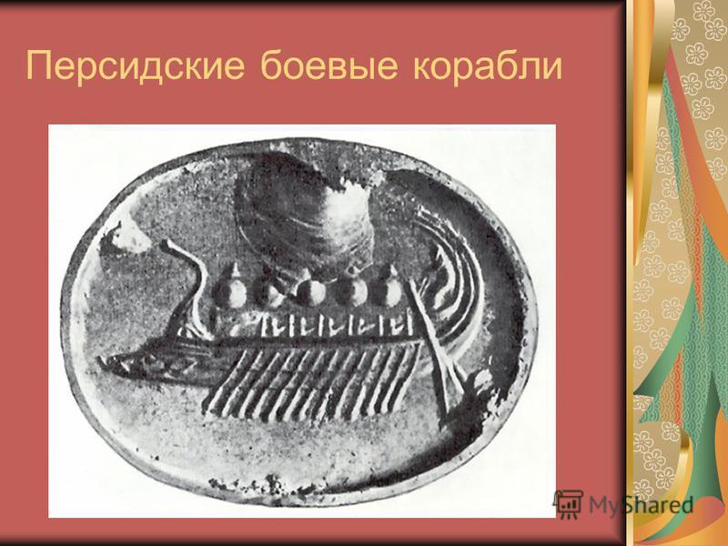 Персидские боевые корабли