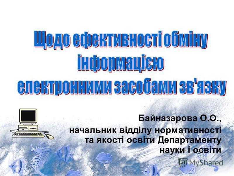 Байназарова О.О., начальник відділу нормативності та якості освіти Департаменту науки і освіти