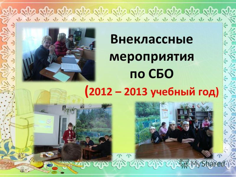 Внеклассные мероприятия по СБО ( 2012 – 2013 учебный год)