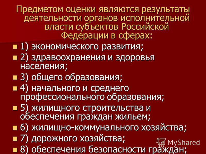 Предметом оценки являются результаты деятельности органов исполнительной власти субъектов Российской Федерации в сферах: 1) экономического развития; 1) экономического развития; 2) здравоохранения и здоровья населения; 2) здравоохранения и здоровья на