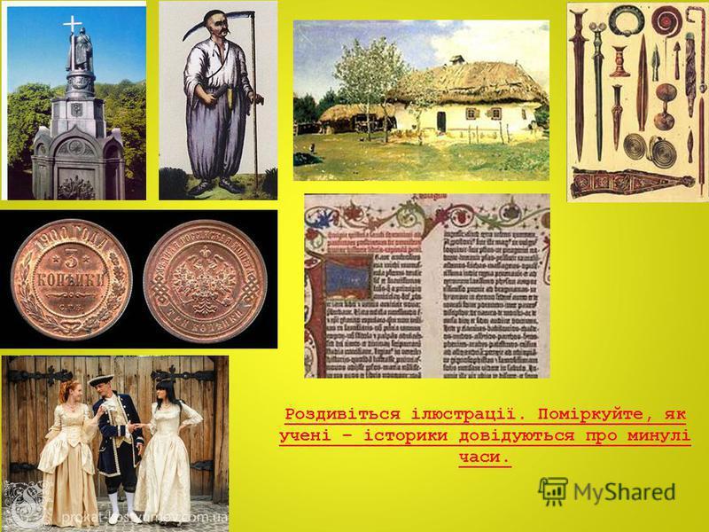 Роздивіться ілюстрації. Поміркуйте, як учені – історики довідуються про минулі часи.