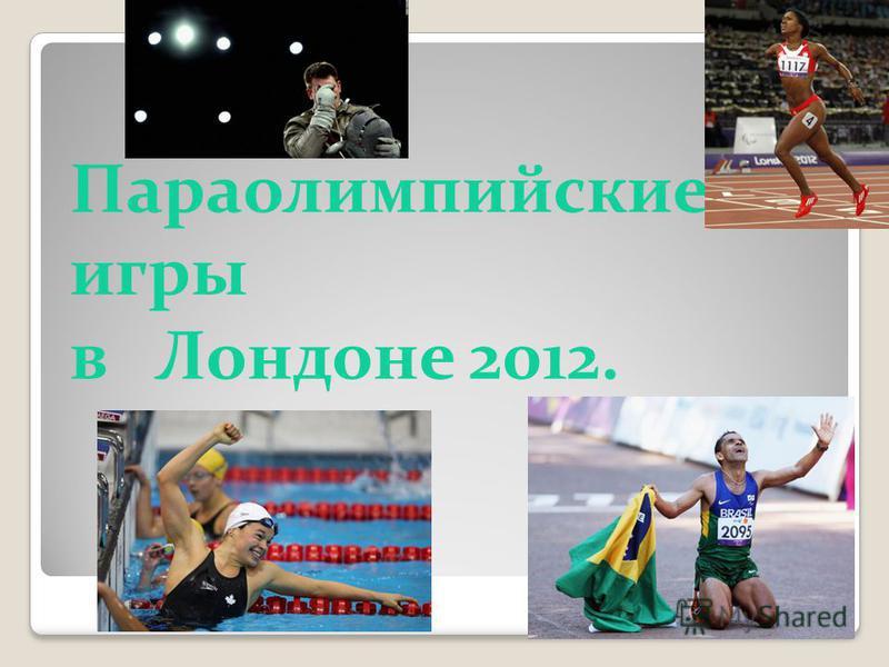 Параолимпийские игры в Лондоне 2012.