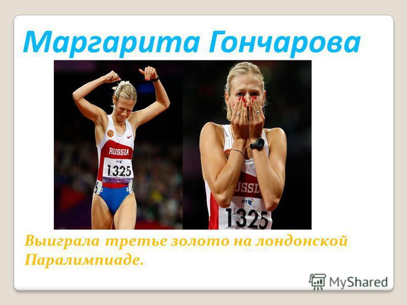 Маргарита Гончарова Выиграла третье золото на лондонской Паралимпиаде.