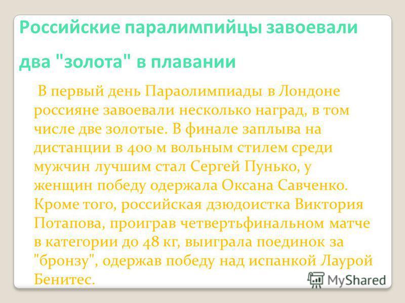 Российские паралимпийцы завоевали два