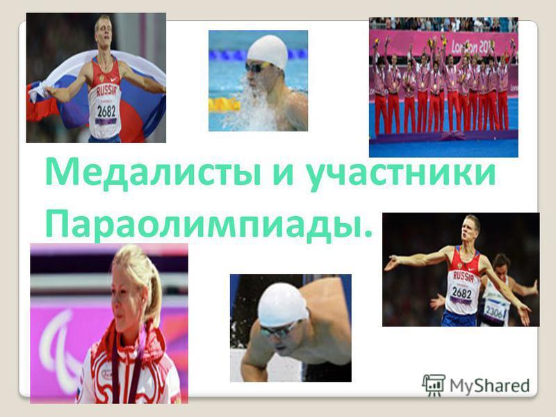 Медалисты и участники Параолимпиады.