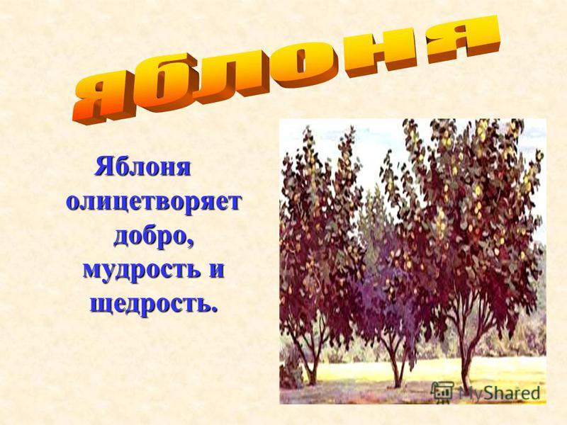 Яблоня олицетворяет добро, мудрость и щедрость.