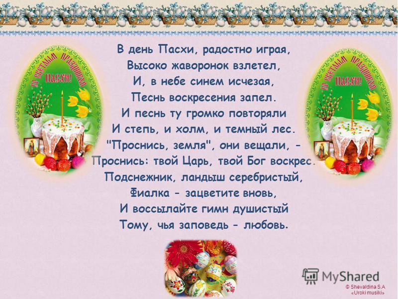 В день Пасхи, радостно играя, Высоко жаворонок взлетел, И, в небе синем исчезая, Песнь воскресения запел. И песнь ту громко повторяли И степь, и холм, и темный лес.