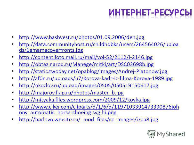 http://www.bashvest.ru/photos/01.09.2006/den.jpg http://data.communityhost.ru/childhdbks/users/264564026/uploa ds/1emamacoverfronts.jpg http://data.communityhost.ru/childhdbks/users/264564026/uploa ds/1emamacoverfronts.jpg http://content.foto.mail.ru