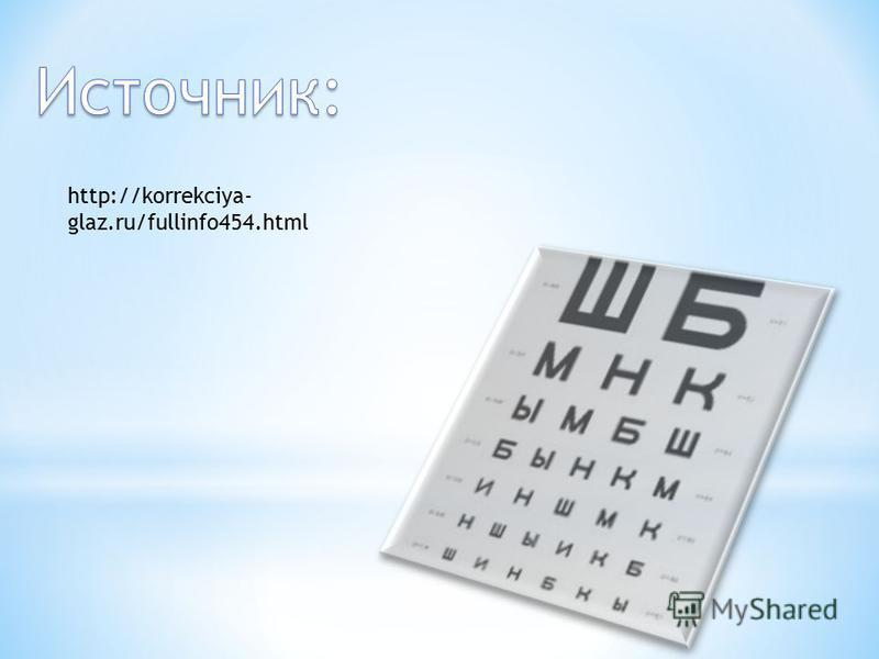 http://korrekciya- glaz.ru/fullinfo454.html
