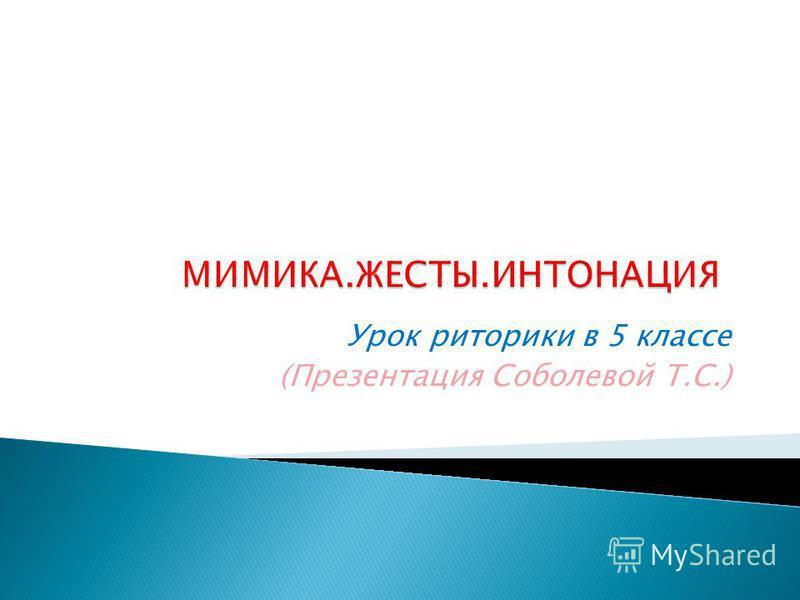 Урок риторики в 5 классе (Презентация Соболевой Т.С.)