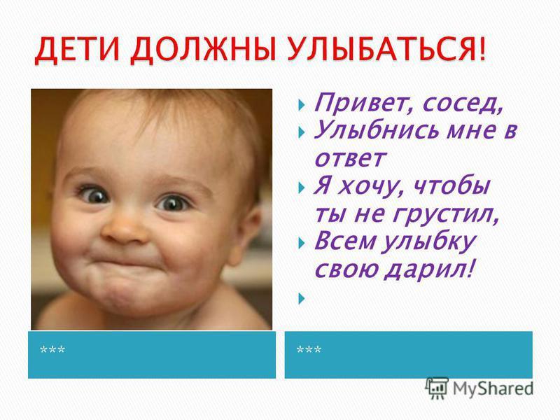 Привет, сосед, Улыбнись мне в ответ Я хочу, чтобы ты не грустил, Всем улыбку свою дарил!