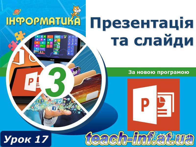 3 Презентація та слайди За новою програмою Урок 17