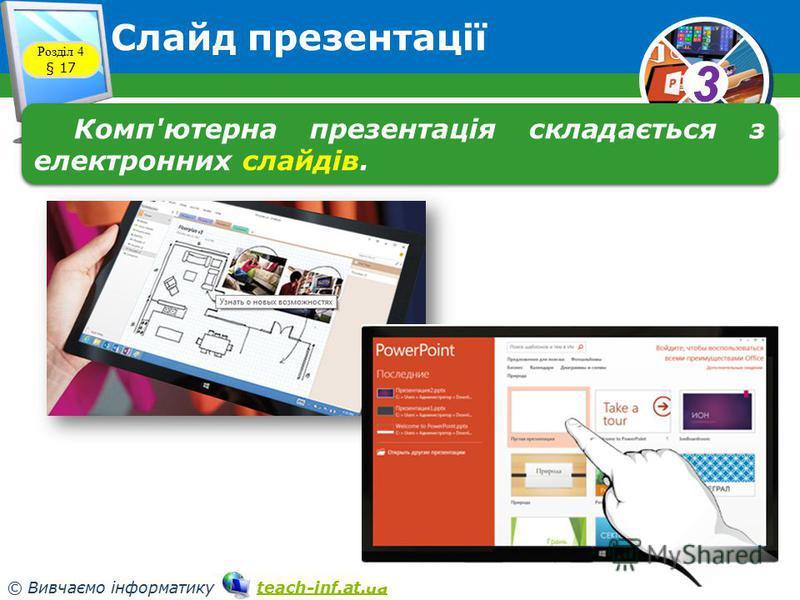 33 © Вивчаємо інформатику teach-inf.at.uateach-inf.at.ua Слайд презентації Розділ 4 § 17 Комп'ютерна презентація складається з електронних слайдів.