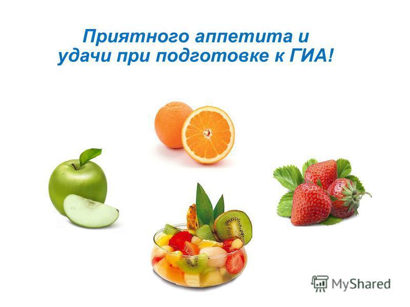 Приятного аппетита и удачи при подготовке к ГИА!