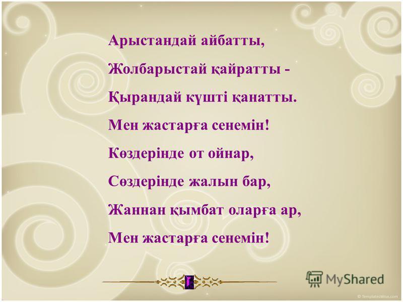 1.Мағжанның шин аты-....Мағжанның шин аты-.... 2.Мағжан.... туған, ол - біздің....Мағжан.... туған, ол - біздің.... 3.Оның атымен.... аталады. 4. Петропавлда Мағжанның.... бар. 5.Мағжан Жұмабаев қайда білім аллоды?Мағжан Жұмабаев қайда білім аллоды?