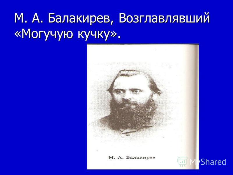 М. А. Балакирев, Возглавлявший «Могучую кучку».