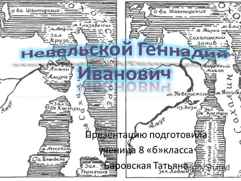 Презентацию подготовила ученица 8 «б»класса Баровская Татьяна