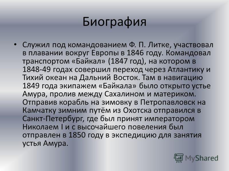 Биография Служил под командованием Ф. П. Литке, участвовал в плавании вокруг Европы в 1846 году. Командовал транспортом «Байкал» (1847 год), на котором в 1848-49 годах совершил переход через Атлантику и Тихий океан на Дальний Восток. Там в навигацию