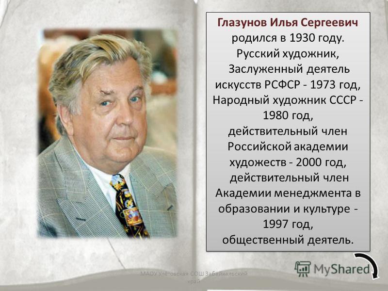Глазунов Илья Сергеевич родился в 1930 году. Русский художник, Заслуженный деятель искусств РСФСР - 1973 год, Народный художник СССР - 1980 год, действительный член Российской академии художеств - 2000 год, действительный член Академии менеджмента в