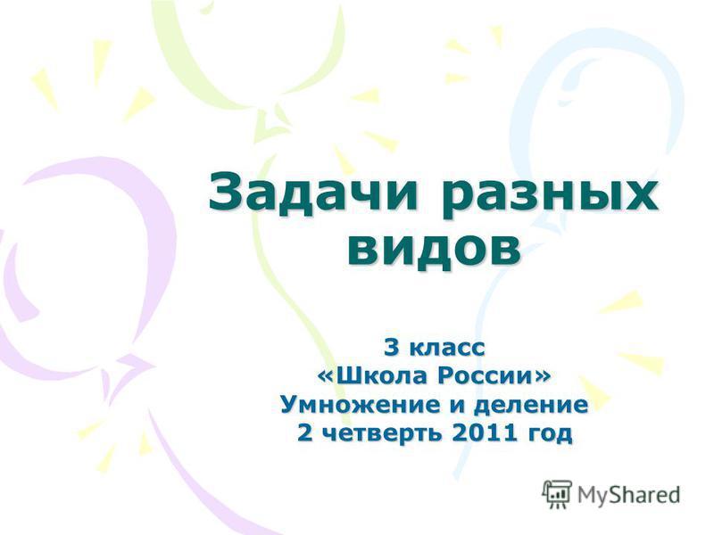 Задачи разных видов 3 класс «Школа России» Умножение и деление 2 четверть 2011 год