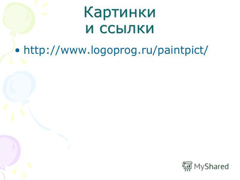 Картинки и ссылки http://www.logoprog.ru/paintpict/