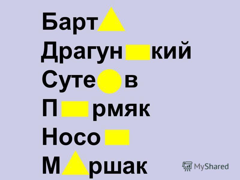 Барт Драгун кий Суте в П армяк Носо М ршак