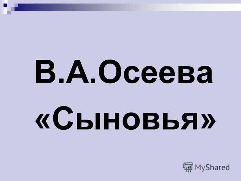 В.А.Осеева «Сыновья»