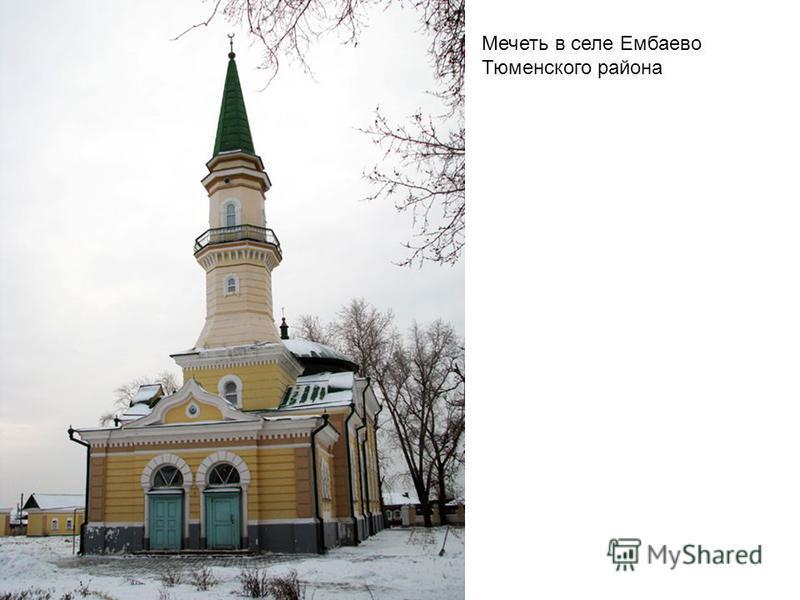 Мечеть в селе Ембаево Тюменского района