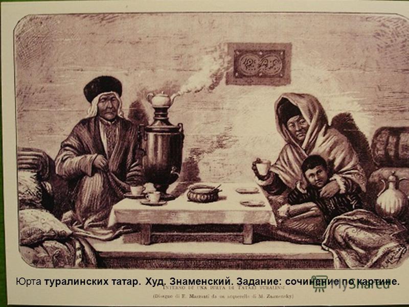 Юрта туралинских татар. Худ. Знаменский. Задание: сочинение по картине.