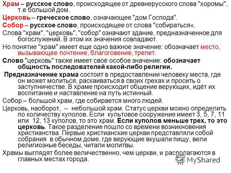 Храм – русское слово, происходящее от древнерусского слова
