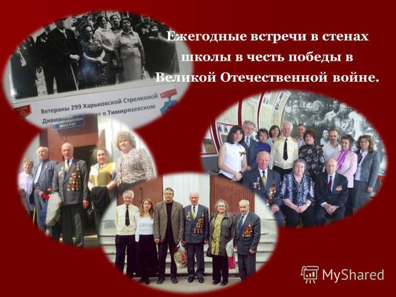 Ежегодные встречи в стенах школы в честь победы в Великой Отечественной войне.