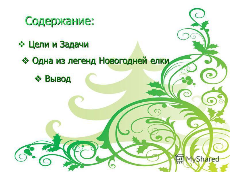 Содержание: Цели и Задачи Одна из легенд Новогодней елки Одна из легенд Новогодней елки Вывод Вывод