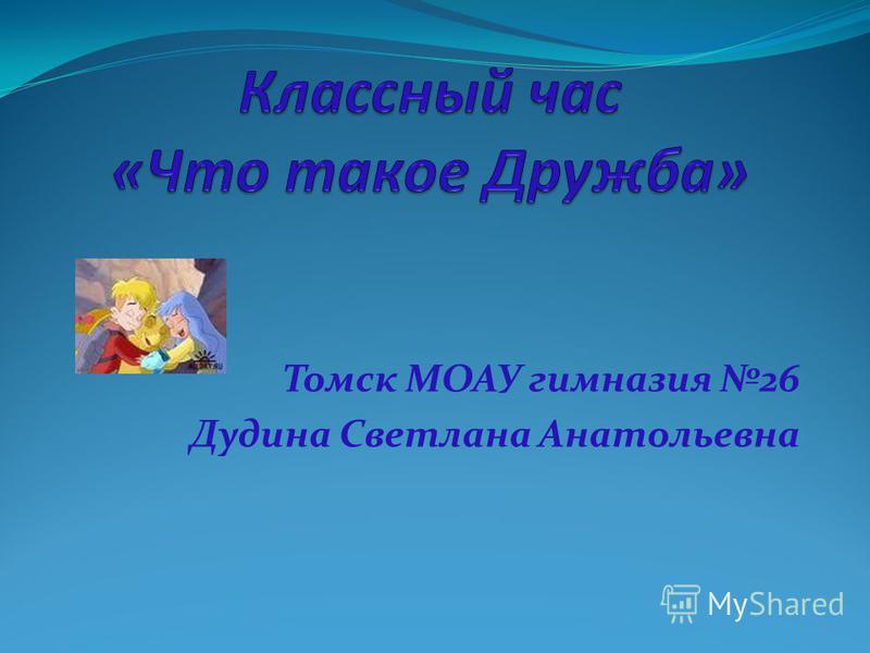 Томск МОАУ гимназия 26 Дудина Светлана Анатольевна