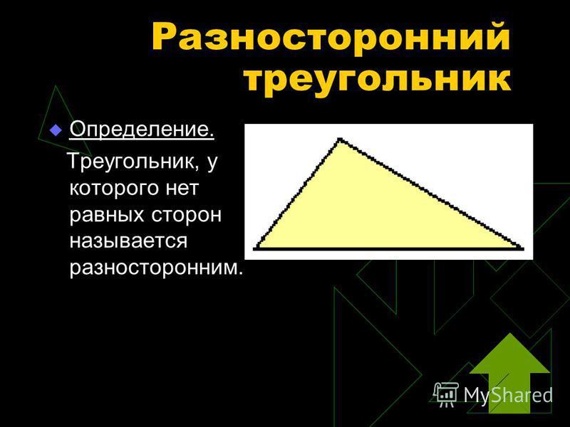 Разносторонний треугольник Определение. Треугольник, у которого нет равных сторон называется разносторонним.