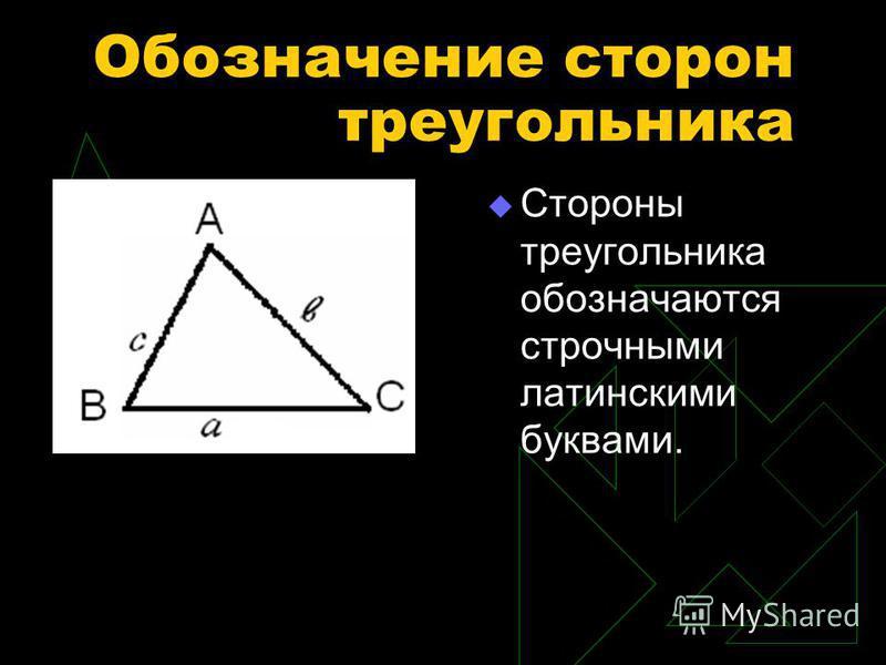 Обозначение сторон треугольника Стороны треугольника обозначаются строчными латинскими буквами.